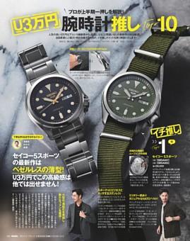 プロが上半期一推しを解説! U3万円腕時計推しTOP10!