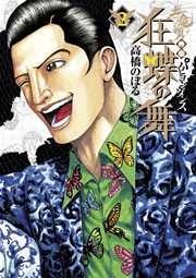 土竜の唄外伝 狂蝶の舞~パピヨンダンス~ 2巻