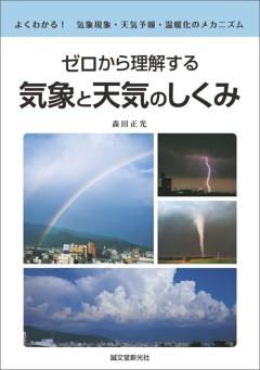 ゼロから理解する 気象と天気のしくみよくわかる! 気象現象・天気予報・温暖化のメカニズム