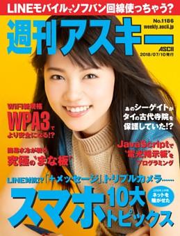 週刊アスキー No.1186(2018年7月10日発行)