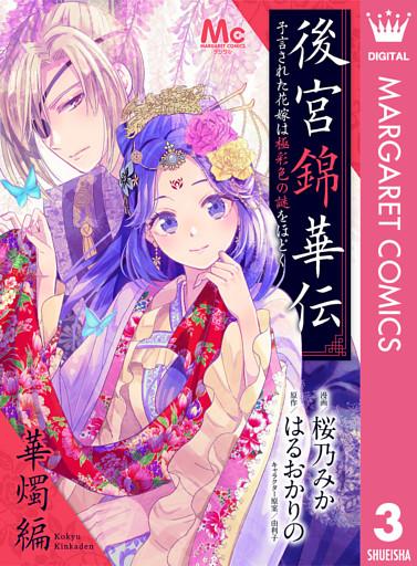 後宮錦華伝 予言された花嫁は極彩色の謎をほどく 華燭編 【dブック限定特典付き】