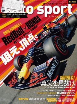 auto sport No.1503 2019年4月12日号