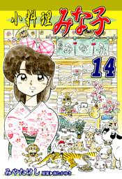 小料理みな子(14)
