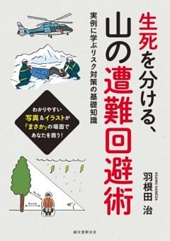 生死を分ける、山の遭難回避術実例に学ぶリスク対策の基礎知識