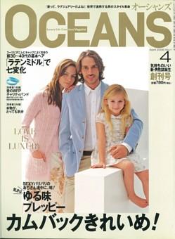 OCEANS_2006年 【創刊号】