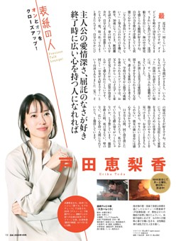 表紙インタビュー:戸田恵梨香