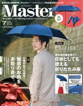 MonoMaster 7月号