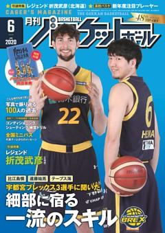 月刊バスケットボール 2020年6月号