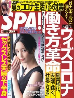 週刊SPA! 2020年7月7日号