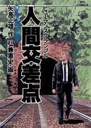 人間交差点(ヒューマンスクランブル) 14巻