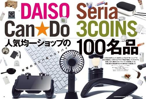 【巻頭特集】[DAISO][Seria][Can★Do][3COINS]人気均一ショップ100名品