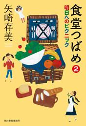 食堂つばめ(2)明日へのピクニック