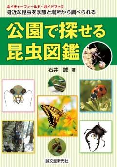 公園で探せる昆虫図鑑身近な昆虫を季節と場所から調べられる