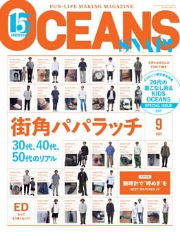 OCEANS 2021年9月号
