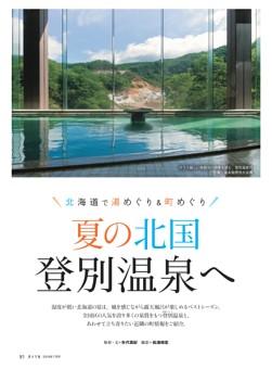 北海道で湯めぐり&町めぐり 夏の北国 登別温泉へ
