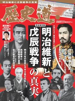 歴史道 明治維新と戊辰戦争の真実