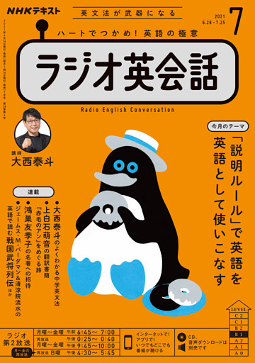NHKラジオ ラジオ英会話 2021年7月号