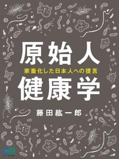 原始人健康学家畜化した日本人への提言