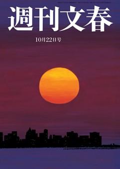 週刊文春 10月22日号