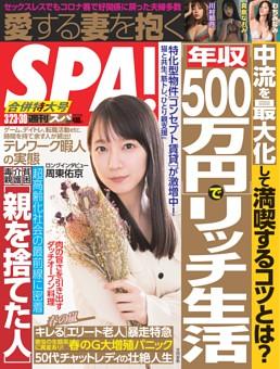 週刊SPA! 2021年3月23日・30日合併号
