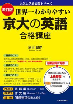 改訂版 世界一わかりやすい 京大の英語 合格講座 人気大学過去問シリーズ