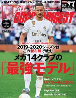 ワールドサッカーダイジェスト 2019年7月4日号
