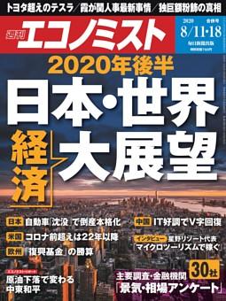 週刊エコノミスト 2020年8月11・18日合併号