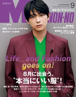 MEN'S NON-NO 2020年9月号