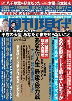 週刊現代 2019年4月27日・5月4日号