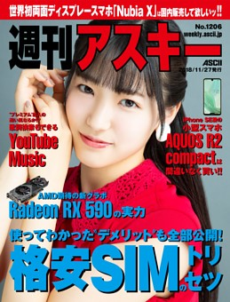 週刊アスキー No.1206(2018年11月27日発行)