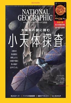 ナショナル ジオグラフィック日本版 2021年9月号