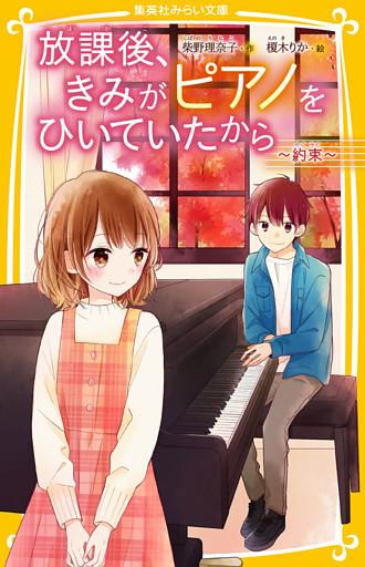 放課後、きみがピアノをひいていたから ~約束~