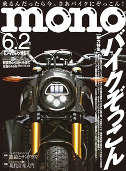 モノ・マガジン 2020 6-2号 NO.849