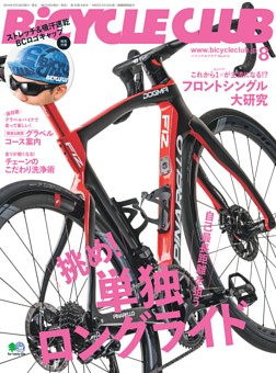 BiCYCLE CLUB 2019年8月号 No.412