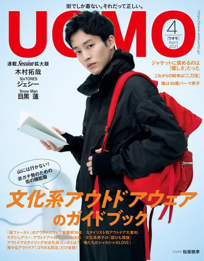 UOMO (ウオモ) 2021年4月号