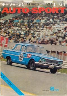 auto sport_1964年 【創刊号】
