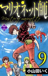 マリオネット師【第9巻】