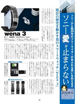 時計の歴史を動かす真のスマートウォッチ『wena 3』/ソニー愛が止まらない