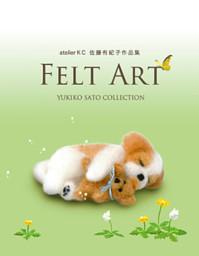 Atelier KC 佐藤有紀子 作品集 Felt Art