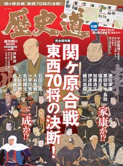 歴史道 関ヶ原合戦 東西70将の決断!