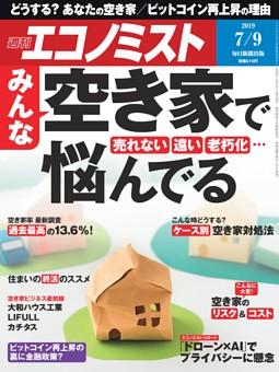 週刊エコノミスト 2019年7月9日号