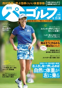 週刊パーゴルフ 2020年6月23日・30日合併号