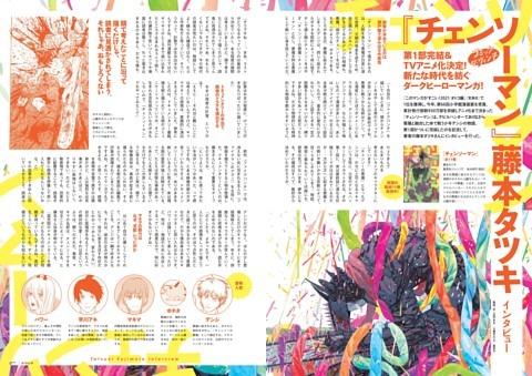第1部完結&TVアニメ化決定! 新たな時代を紡ぐダークヒーローマンガ!『チェンソーマン』藤本タツキ インタビュー