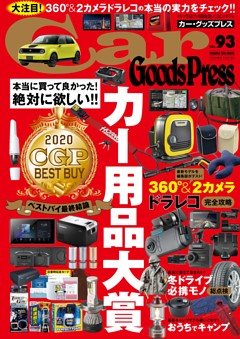 Car GoodsPress vol.93