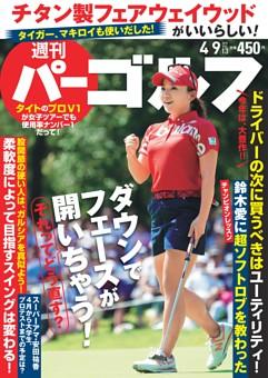 週刊パーゴルフ 2019年4月9日号