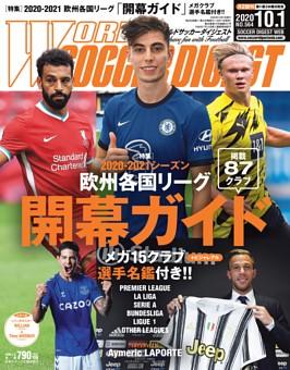 ワールドサッカーダイジェスト 2020年10月1日号