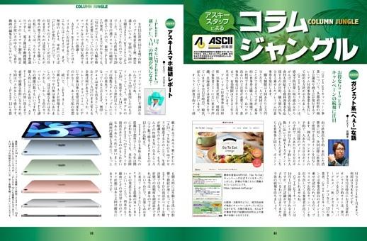 お得なGo To Eatキャンペーンの続報に注目/コラムジャングル