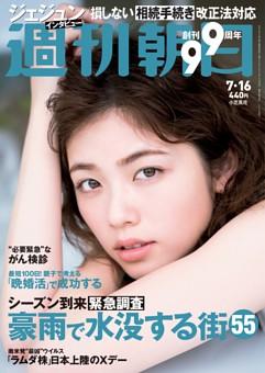 週刊朝日 7月16日号