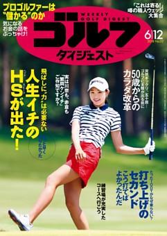 週刊ゴルフダイジェスト 2018年6月12日号