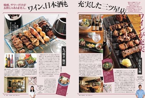 焼酎、サワーだけがお供じゃありません ワイン、日本酒も充実した三ツ星店